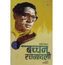 Rajkamal Prakashan [Bachchan Rachanavali (Hindi), Part - II Paperback] by Ajit Kumar