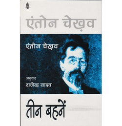 Radha Krishan Publication [Teen Bahne (Hindi), Paperback] by Antov Chekhav