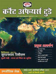 Drishti Current Affairs Today Feb 2017