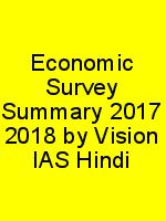 Economic Survey Summary 2017 2018 by Vision IAS Hindi N