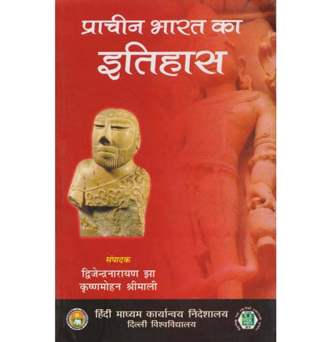 Delhi University Publishing [Prachin Bharat ka Itihas (Ancient History of India) Paperback] by Dvijendra Narayan Jha and KrishanMohan Srimali