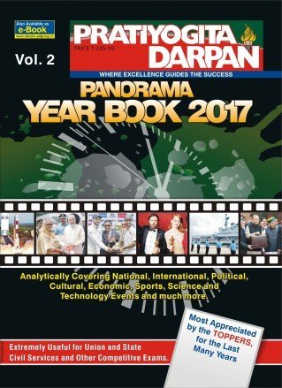 Pratiyogita Darpan Panorama Year Book 2017 : Vol - 2