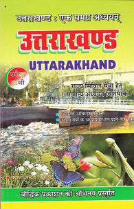 SAMPURN UTTARAKHAND GK BOOK, SAMANYA GYAN UTTARAKHAND by KESHARI NANDAN TRIPATHI (Priksha vani Books) Boudhik Prakashan Book (Competitive Exam Books)