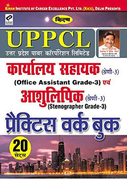 Uppcl Officer Assistant Grade-3 and Stenographer Grade-3 Practice Work Book in Hindi - 1982