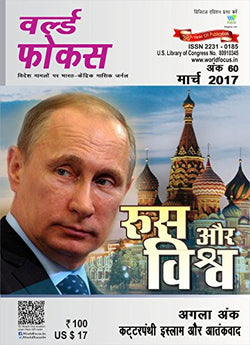 Russia and the World (Hindi)