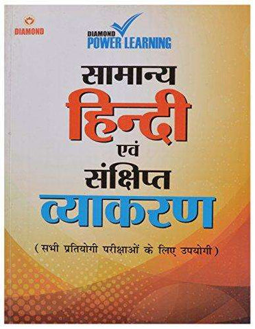 Samanya Hindi By Diamond Books