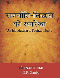 An Introductin to Political Theory