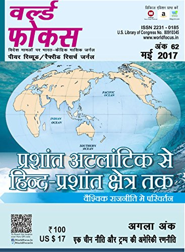 Parshant Atlantic sa Hind Prashant Shtra Tak (Hindi)