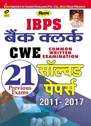 Kiran's IBPS Bank Clerk CWE (Common Written Examination) 21 Previous Exams Solved Papers 2011- 2017 (Hindi) - 1881