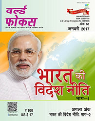 Bharat Ki Vidash Neti(Hindi) January