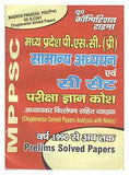 MPPSC General Study and CSAT (Hindi)