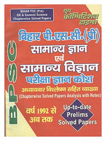 BPSC General Study and General Science (Hindi)