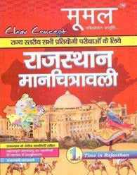Rajasthan Manchitrawali (Revised 4th Edition, 2016)