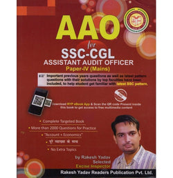 Rakesh Yadav Readers Publication [AAO for SSC CGL (Assistant Audit Officer) Paper - IV (Mains) (English), Paperback] by Rakesh Yadav