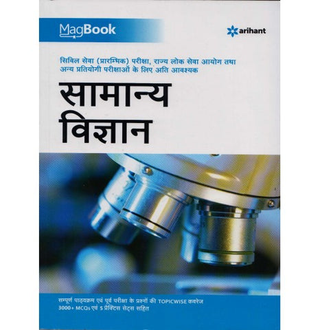 Arihant Publication PVT LTD [Magbook Samanya Vigyan (General Science) (Hindi) Paperback] by K P Singh and Poonam Singh