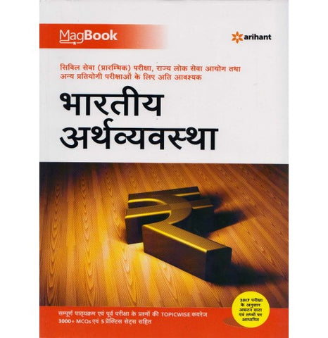 Arihant Publication PVT LTD [Magbook Bharatiya Arthvyavastha (Indian Economy) (Hindi), Paperback] by Rakesh Kumar Roshan
