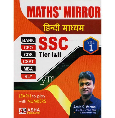 Asha Publication [MATHS' MIRROR SSC Tier - I & II and Vol. 1 (Hindi Medium), Paperback] by Amit Kr. Verma