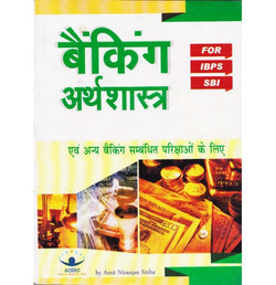 ACERO Publication [Banking Arthshastra (Banking Economic), (Hindi), Paperback] by Amit Niranjan Sinha