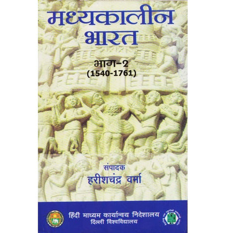 Delhi University Publication [Madhyakalin Bharat (1540 - 1761) Part - II (Hindi), Paperback] by Harishchandra Verma