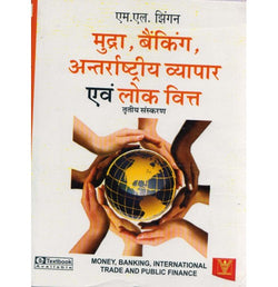 Vrinda Publication [Mudra, Banking, Antarrashtriya Vyapar avam Lok Vitt (Money, Banking, International Trade and Public Finance) (Hindi), Paperback] by M. L. Jhingan