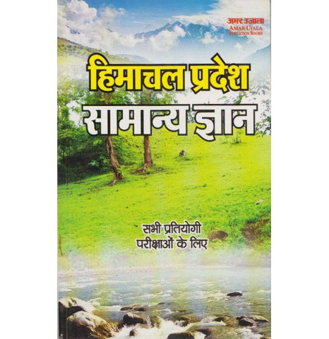 Amar Ujala Publication [Himachal Pradesh (Hindi), Paperback]