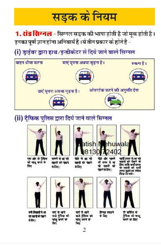 Road Safety Pocket Book Free Soft Copy