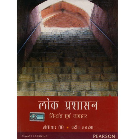 Pearson Publication [Lok Prashashan Siddhant and Vyavhar (Hindi)] Compiled by Hoshiyar Singh and Pradeep Sachdeva
