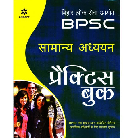 Arihant Publication PVT LTD [BPSC Samanya Adhyayan Practice Book (Hindi) Paperback] by Arihant Team