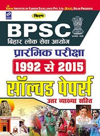 BPSC Preliminary Exam Solved Papers 1992-2015 Hindi Medium - 1828