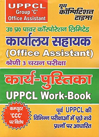 UPPCL Office Assistant Work Book