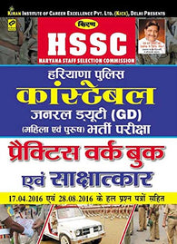 HSSC Haryana Constable General Duties (GD) Male & Female Exam Practice Work Books  (Hindi) - 1851