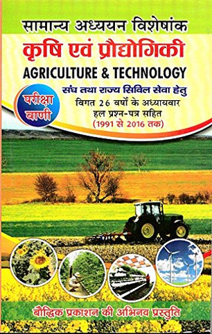 KRISHI EVAM PRODYOGIKI (AGRICULTURE & TECHNOLOGY) BY S.K.OJHA HINDI BOOK (PARIKSHA VANI)(Competitive Exam Books)