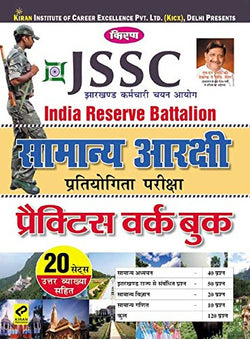 Kiran's JSSC (Jharkhand Staff Selection Commission) India Reserve Battalion General Reserve Competitive Exam Practice Work Book (Hindi) - 1985