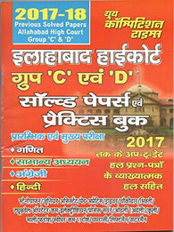 Allahabad High Court GROUP C & D solved paper & Practice Book