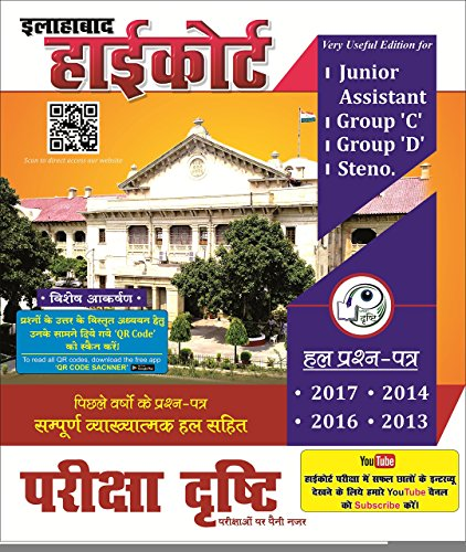 ALLAHABAD HIGH COURT GROUP C & D