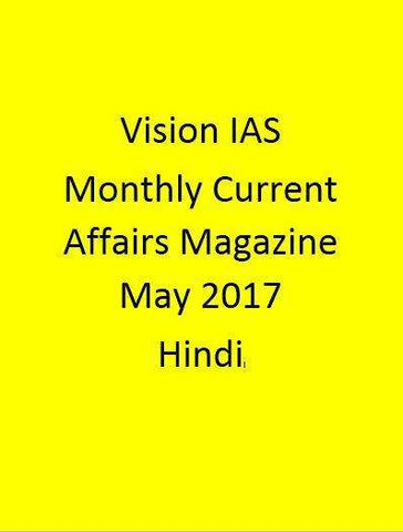 Vision IAS Monthly Current Affairs Magazine – May 2017-Hindi