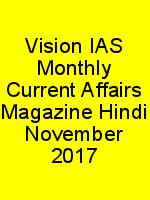 Vision IAS Monthly Current Affairs Magazine Hindi November 2017 N