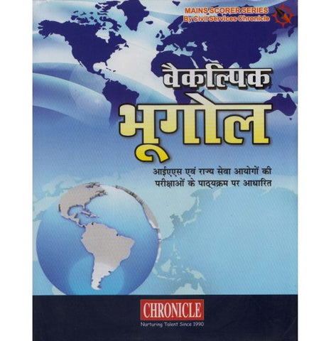 Chronicle Publication [Vaikalpik Bhoogol (Geography) Optional IAS Updated 2018 (Hindi)] Compiled by N. N. Ojha