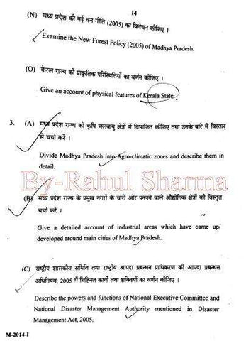 MPPSC Mains Previous Years Question Papers 2014 to 2017 ...