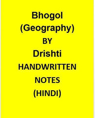 Drishti IAS Geography(भूगोल) Handwritten Notes -Hindi Medium