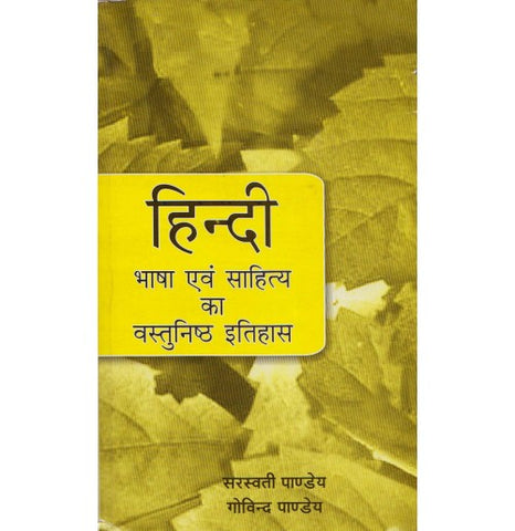 Hindi Language And Literature