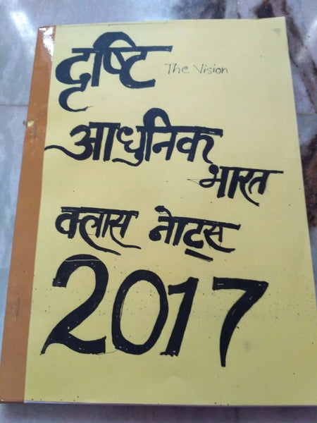 Drishti IAS Modern India(आधुनिक भारत) Handwritten Notes -Hindi Medium