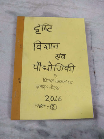 Drishti IAS Science And Technology Notes (Handwritten)-Hindi Medium