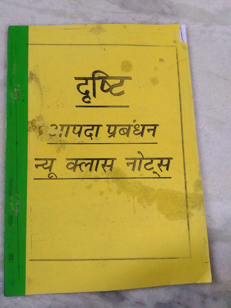 Drishti IAS Disaster Management(आपदा प्रबंधन) Handwritten Notes -Hindi