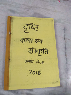 Drishti IAS Art And Culture(कला और संस्कृति)Handwritten Notes -Hindi