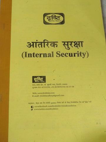 Drishti IAS Internal Security(आंतरिक सुरक्षा) Handwritten Notes-Hindi