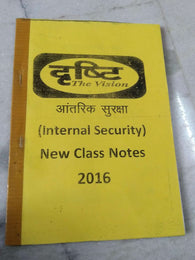 Drishti IAS Internal Security(आंतरिक सुरक्षा)  Printed Notes -Hindi