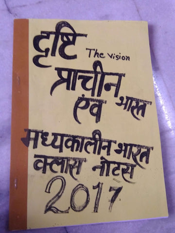 Indian history notes in hindi pdf free download