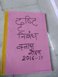 Drishti IAS Essays(निबंध)  Handwritten Notes By Drishti-Hindi Medium