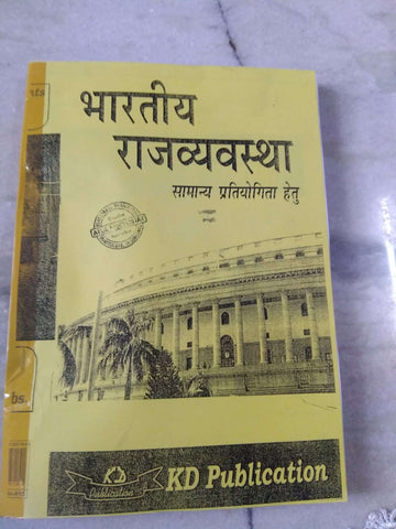 K.D. Campus Coaching Printed Notes Of General Studies-Hindi